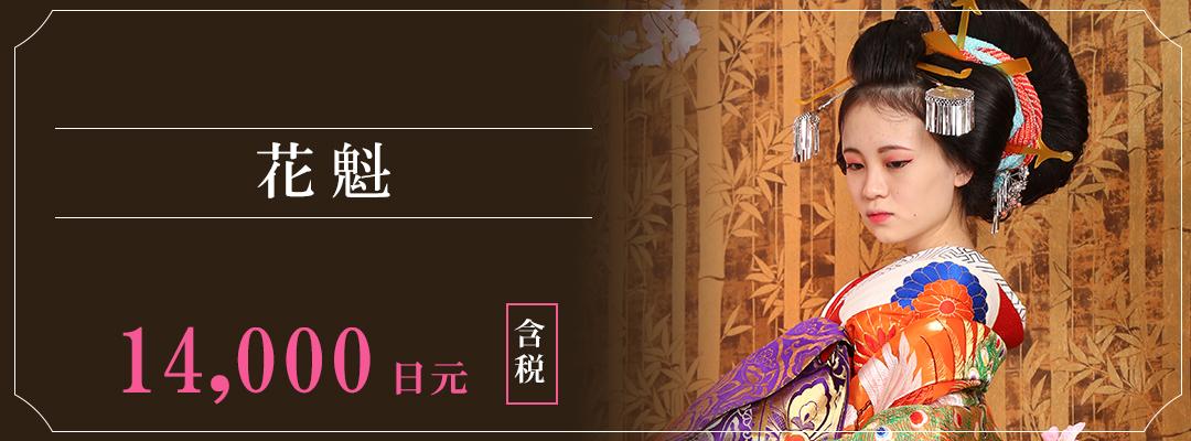 御姫様/花魁(太夫)