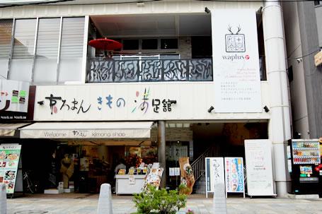 わぷらすJR奈良店