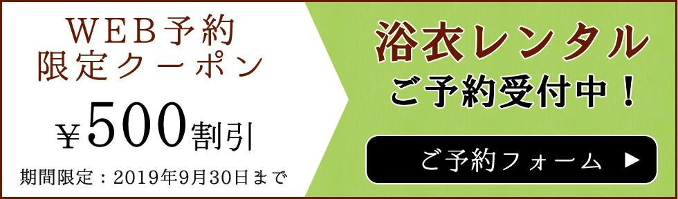 WEB予約限定クーポン500円割引:ご来店予約