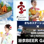 M!Nara和服出租宫(goo)!!浴衣、啤酒与美女★*。