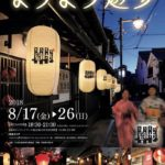 奈良町游步
