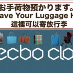 和+奈良使用『ecbo cloak』的行李寄放服务