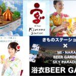 M!Nara和服出租宮(goo)!!浴衣、啤酒與美女★*。