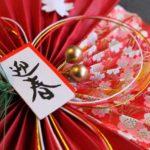 【新年連假公告】