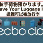 和+奈良使用『ecbo cloak』的行李寄放服務