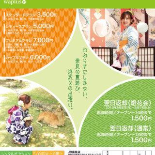 なら燈花会本日8月14日(水)は縮小開催決定!