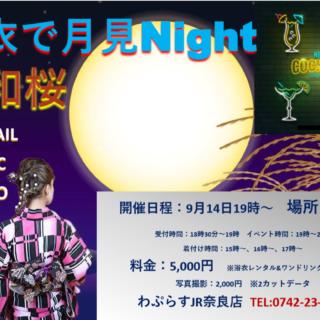 9/14(土) 浴衣でお月見Night
