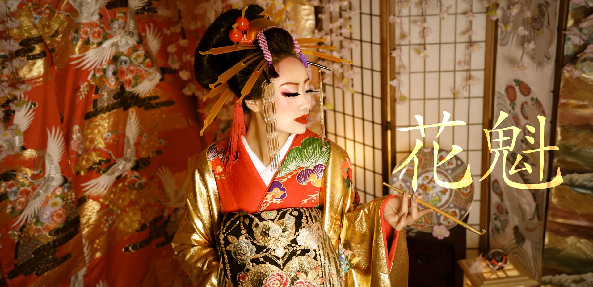 花魁の衣装を纏った美しい女性